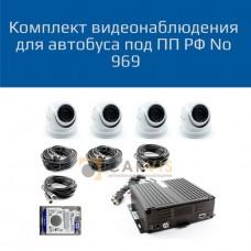 Комплект видеонаблюдения для автобуса под ПП РФ № 969