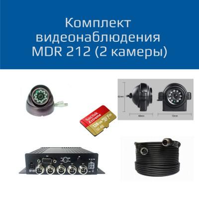 Комплект видеорегистратор MDR 212 + 2 камеры