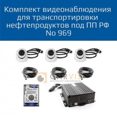 Комплект видеонаблюдения для транспортировки нефтепродуктов под ПП РФ № 969